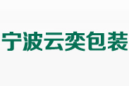 宁波市鄞州云奕包装材料有限公司
