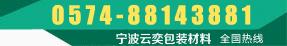 全国热线:0574-88143881